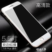 蘋果7鋼化膜iPhone8Plus全屏覆蓋6D全包P貼膜8抗藍光手機八5D水凝  全館免運