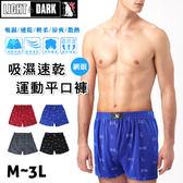 吸濕速乾運動平口褲 LOGO款 網眼機能性布料 男四角內褲 LiGHT&DARK