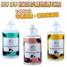 【培菓平價寵物網】DUDU PETS》紅豆杉寵物清耳液150ml