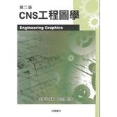 CNS工程圖學(2版)