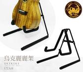 【小麥老師樂器館】 輕量型 烏克麗麗架 小提琴架 UTA08 【A802】另有 吉他架 小提琴 吉他 烏克麗麗