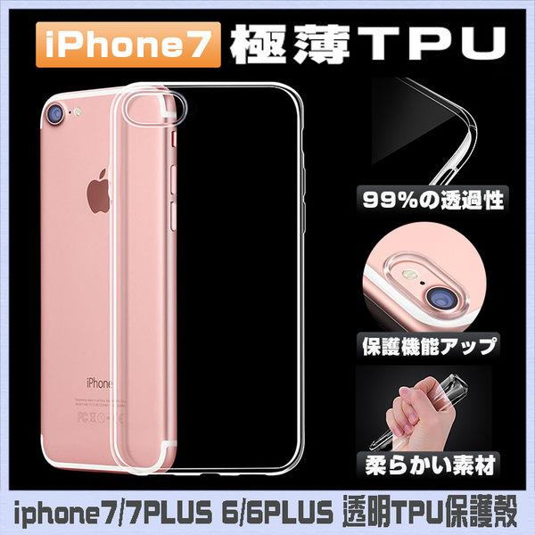 Apple iPhone TPU保護套 軟套 清水套 手機套 超薄防刮透明 手機殼 TPU軟殼