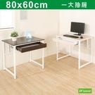 《DFhouse》新商品上市 亨利80公分附抽屜多功能工作桌*兩色可選*-辦公桌 電腦桌   書桌   多功能