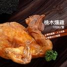 【屏聚美食】桃木燻雞1隻(1.2kg/隻)免運組_第2件以上每件↘399元