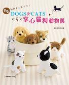 (二手書)動物系人氣手作!:DOGS & CATS‧可愛の掌心貓狗動物偶