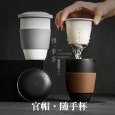 官帽創意帶蓋過濾茶杯陶瓷杯子個人泡茶杯主人杯簡約茶水分離水杯【快速出貨】