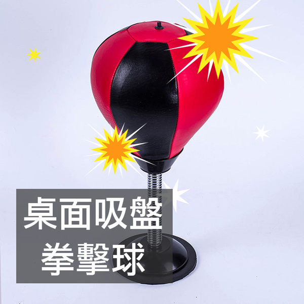 【葉子小舖】桌面吸盤拳擊球/紓壓球/減壓工具/KO壓力發洩球/KO壓力拳擊發洩球