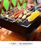 燒烤架戶外家用燒烤爐子野外碳肉