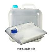 摩比小兔~台灣製造-折疊式水箱(20公升) #蓄水 #儲水桶 #露營