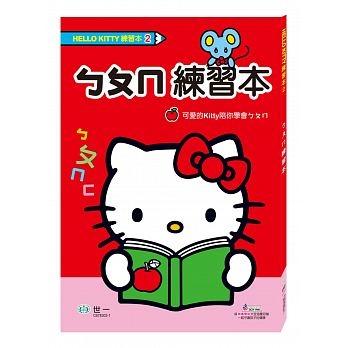 HelloKittyㄅㄆㄇ練習本 (C678302-1)
