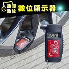 胎壓偵測 胎紋檢測 隨身鑰匙圈 液晶顯示 行車安全必備 隨身攜帶【DouMyGo汽車百貨】