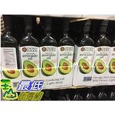[COSCO代購] CA729324 CHOSEN FOODS 酪梨油1瓶 容量1公升