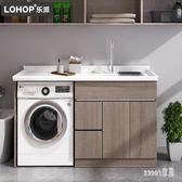 浴室櫃實木洗衣樻組合陽臺洗衣機樻子伴侶帶搓板池槽一體臺盆 LN2547 【Sweet家居】
