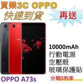 OPPO A73s 手機 64G,送 10000mAh行動電源+空壓殼+玻璃保護貼,分期0利率