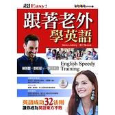 跟著老外學英語(英語成功32法則)(附MP3)