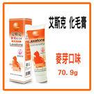 【力奇】艾斯克 強效化毛膏-(麥芽口味)-2.5oz(70.9g)-240元 可超取(E052A01)