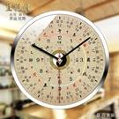 掛鐘八卦十二時辰24小時子午流注錶美容院鐘錶客廳中掛鐘五行養生鐘YYS 快速出貨