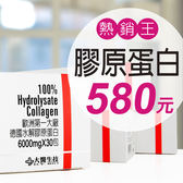 【大醫生技】德國水解 膠原蛋白 粉 30包$580/盒 買3送1 無腥 現貨團購 搭維他命C