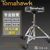 鼓凳架子鼓凳子成人爵士鼓座椅子兒童鼓椅可調節高度升降樂器配件 全網最低價