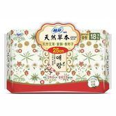 蘇菲天然草本衛生棉 25cmX18片 【全成藥妝】