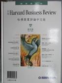【書寶二手書T4/財經企管_YJU】哈佛商業評論中文版_第5期