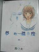 【書寶二手書T3/漫畫書_OTW】夢的溫度 3 春_南Q太