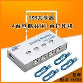 USB打印機共享器4口 自動切換器一拖四分享打印機共享器精裝配線  極客玩家