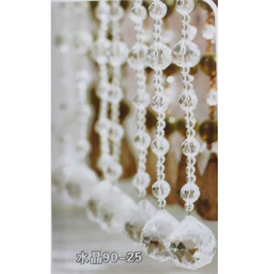 微笑城堡[開運水晶簾90圓珠](每條每米145元)窗簾 門簾(奢華訂製)(全國最低價)(最后促銷)10條起售