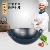 熟鐵尖炒鍋黑油鍋廣式鐵鍋廚師王炒鍋飯店食堂用鍋 森活雜貨