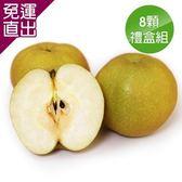 愛上水果 特級卓蘭高山梨8顆禮盒組(約480g/顆)【免運直出】