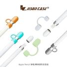 【愛瘋潮】JISONCASE Apple Pencil 筆帽/轉換頭防丟套組 筆套 轉換頭