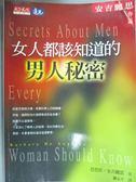【書寶二手書T1/兩性關係_IHG】女人都該知道的男人秘密_芭芭拉.安吉麗思