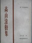 【書寶二手書T2/古書善本_MMK】高山滾滾集-西窗隨筆第一輯_柏楊_民54