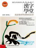 漢字學堂:畫說地球與萬物的故事