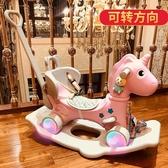 兒童木馬嬰兒兩用搖搖馬小寶寶玩具車周歲生日禮物益智男女孩搖椅ATF 艾瑞斯居家生活