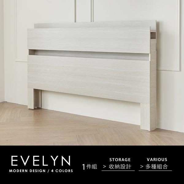 伊芙琳現代風木做系列5尺床頭/4色/H&D東稻家居