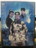 S00-026#正版DVD#包青天 61集10碟 #大陸劇#挖寶二手片#何家勁*金超群*范鴻軒