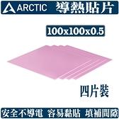 [地瓜球@] Arctic Thermal pad 導熱片 導熱貼片 導熱膠 四片裝 100x100x0.5mm