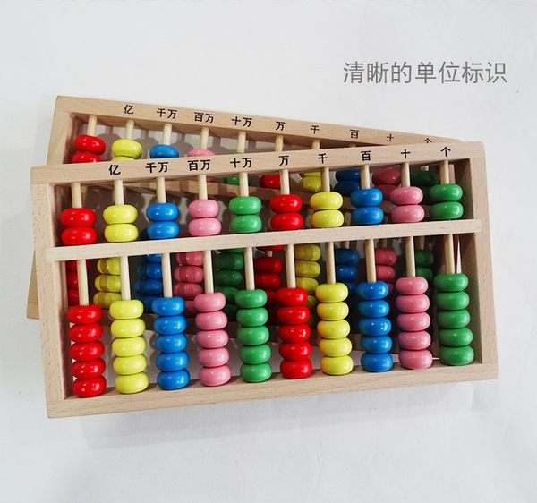 珠算盤小學生兒童10檔7珠算盤木制彩色珠心算實木質老式學校木珠算盤 台北日光