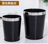 【全館】現折200辦公室垃圾桶歐式垃圾桶塑料垃圾筒紙簍中秋佳節