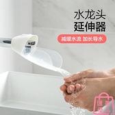 買1送1 水龍頭延伸器兒童寶寶洗手輔助延長器家用導水槽【匯美優品】