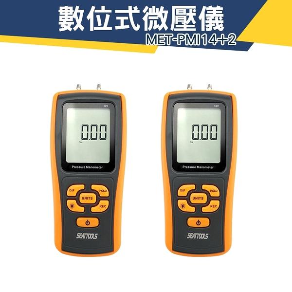 微壓差表 差壓表 高精度 壓差計 11種單位  數位數字顯示壓力錶壓力計微 台灣現貨 MET-PMI14+2