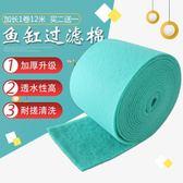 (交換禮物)魚缸雙層過濾白棉過濾卷棉生化棉水族箱魚缸凈化棉過濾材料加厚
