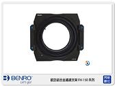 Benro 百諾 FH-150 N FH150 N 漸層濾鏡 框架 可調整CPL (原為150mm口徑 轉接環) 適用鏡頭Nikon14-24mm