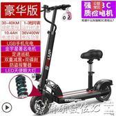 電動車鋰電池電動滑板車成人折疊代駕兩輪代步車迷你電動車電瓶車LX爾碩數位