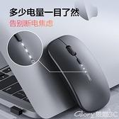無線滑鼠 PM1無線滑鼠可充電式藍芽雙模5.0靜音無聲男女生無限  618購物