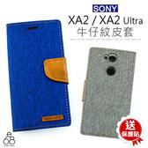 贈貼 牛仔紋 Sony Xperia XA2 / XA2 Ultra 手機殼 插卡 支架 翻蓋 手機套 皮套 質感 側掀