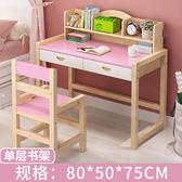 實木兒童學習桌小學生升降書桌寫字桌臺椅套裝寫字臺家用作業課桌