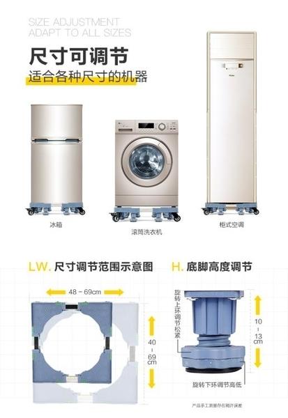 洗衣機底座全自動冰箱滾筒洗衣機底座置物托架腳架墊高通用支架子移動萬向輪 萬客城