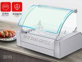 烤腸機商用烤香腸熱狗機全自動烤火腿腸機器家用迷你小型臺灣秘制YYS  220V   易家樂